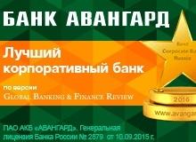 Банк Авангард для бизнеса стал мобильнее