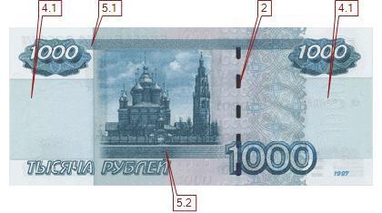 Изображение - Как отличить фальшивую купюру 1000 от настоящей b113a97a3j1ba_k3sqo1