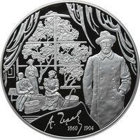 Реверс монеты «150-летие со дня рождения А.П.Чехова»