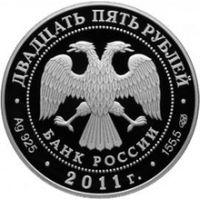Реверс монеты «Павловский дворцово-парковый ансамбль»